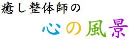 「機度間」の記事一覧 | 茨木市しゅとう整体ブログ 癒し整体師の心の風景
